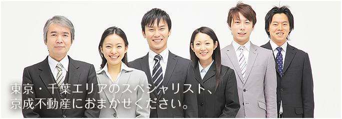 東京・千葉エリアのスペシャリスト、京成不動産におまかせください。