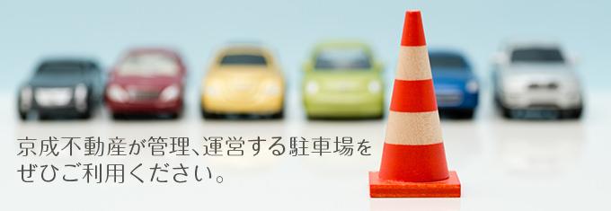 京成不動産が管理、運営する駐車場をぜひご利用ください。